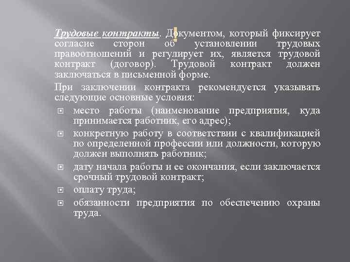 Трудовые контракты. Документом, который фиксирует согласие сторон об установлении трудовых правоотношений и регулирует