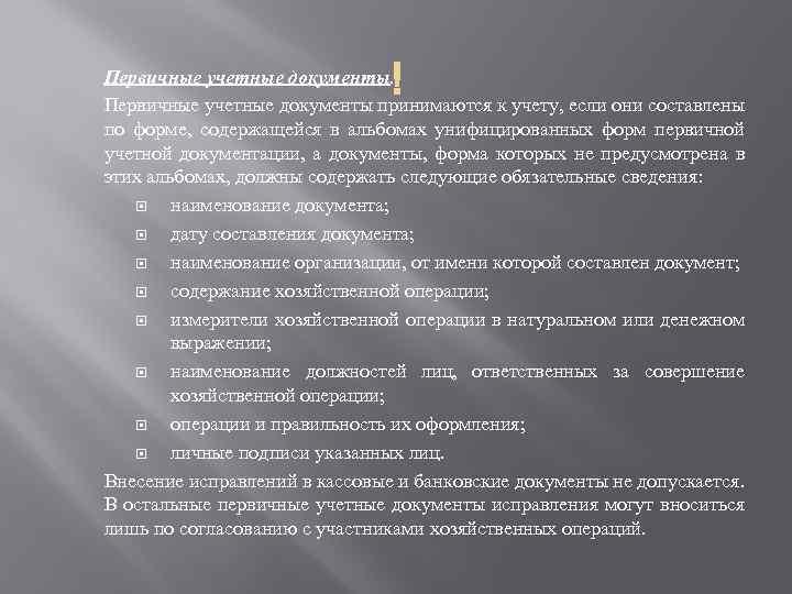 Первичные учетные документы принимаются к учету, если они составлены по форме, содержащейся в