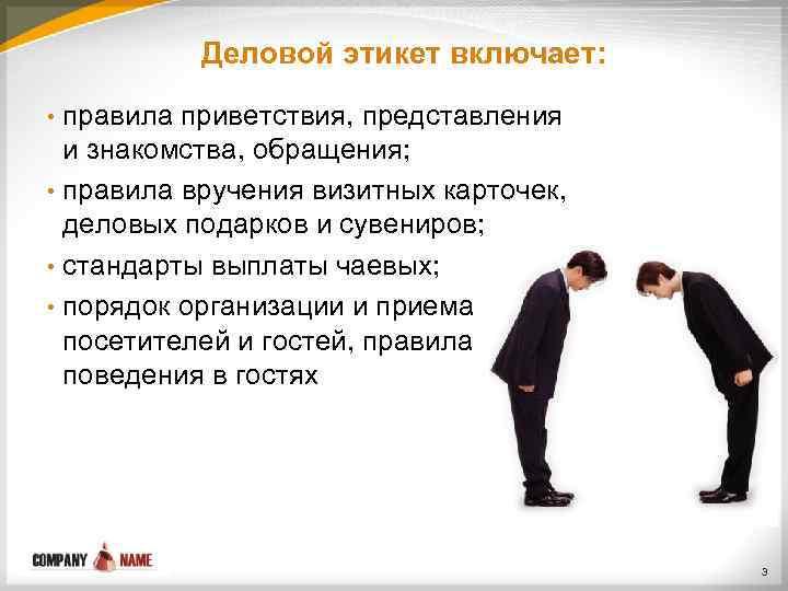 Порядок приветствий представлений и знакомства ульяновск знакомства для мусульман