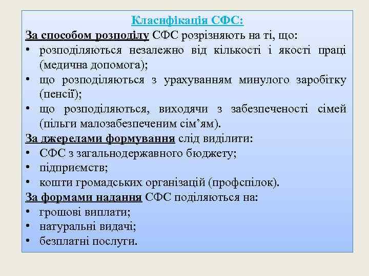 Класифікація СФС: За способом розподілу СФС розрізняють на ті, що: • розподіляються незалежно від