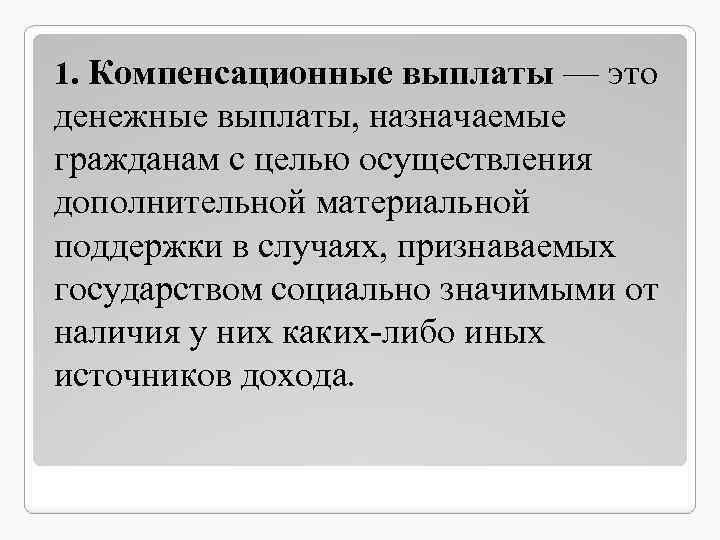 В Санкт -Петербурге утвержден перечень объектов для исчисления налога на