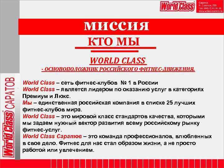 миссия КТО МЫ WORLD CLASS - ОСНОВОПОЛОЖНИК РОССИЙСКОГО ФИТНЕС-ДВИЖЕНИЯ. World Class – сеть фитнес-клубов