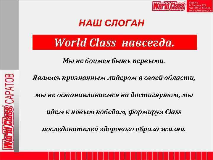 НАШ СЛОГАН World Class навсегда. Мы не боимся быть первыми. Являясь признанным лидером в