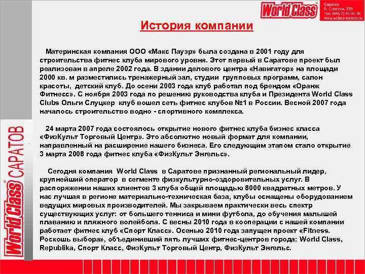 История компании Материнская компания ООО «Макс Пауэр» была создана в 2001 году для строительства