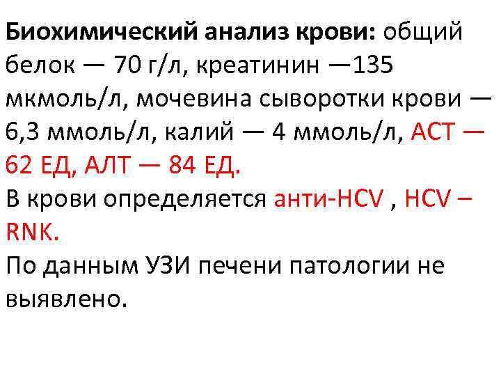 Биохимический анализ крови: общий белок — 70 г/л, креатинин — 135 мкмоль/л, мочевина сыворотки