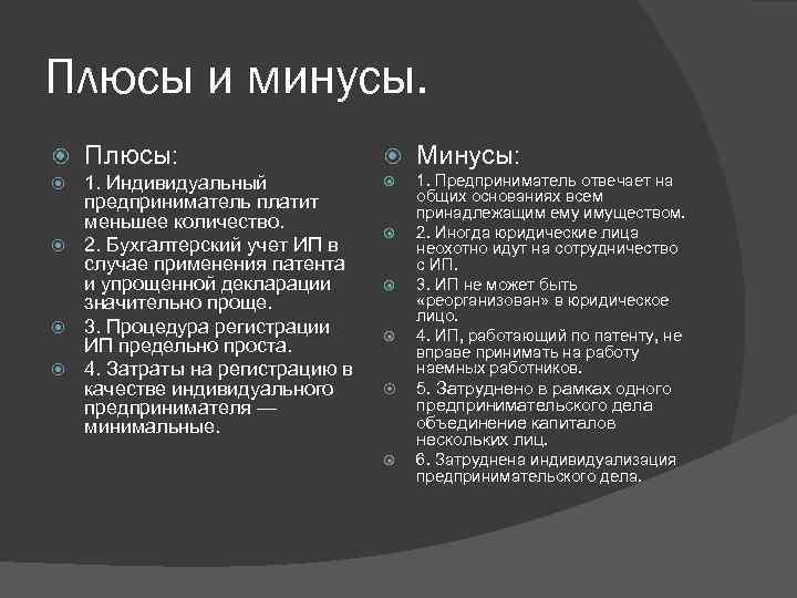 Плюсы индивидуального предприятия бухгалтерские услуги в москве аутсорсинг