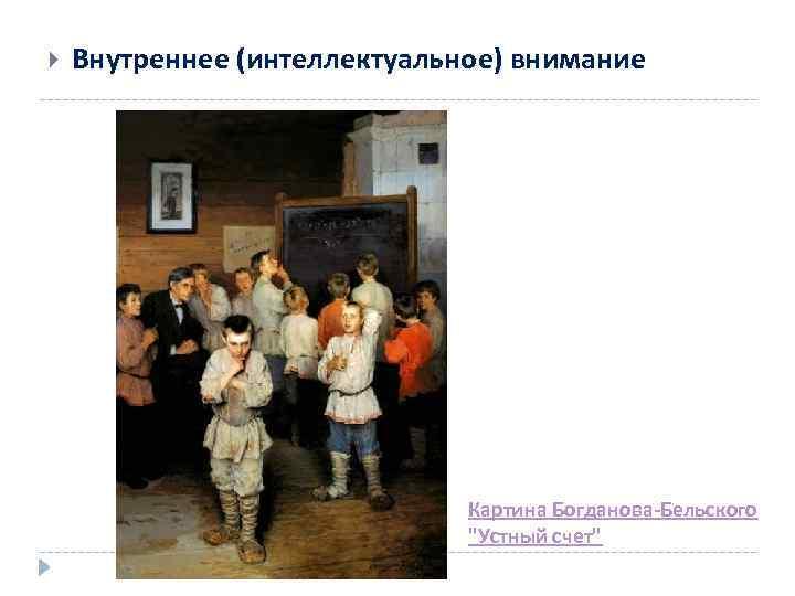 Внутреннее (интеллектуальное) внимание Картина Богданова-Бельского
