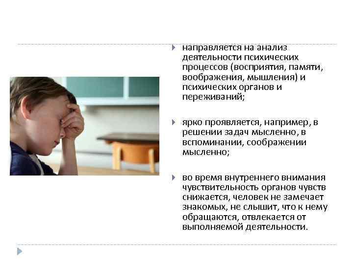 направляется на анализ деятельности психических процессов (восприятия, памяти, воображения, мышления) и психических органов