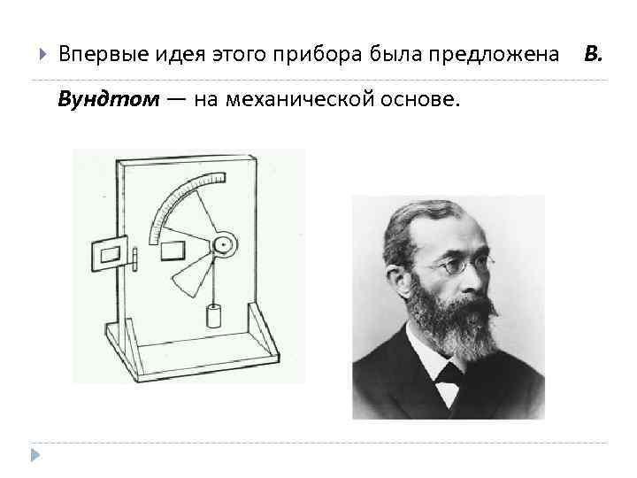 Впервые идея этого прибора была предложена В. Вундтом — на механической основе.