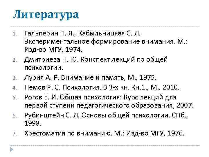 Литература 1. 2. 3. 4. 5. 6. 7. Гальперин П. Я. , Кабыльницкая С.