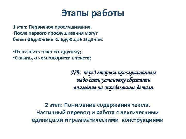 Этапы работы 1 этап: Первичное прослушивание. После первого прослушивания могут быть предложены следующие задания:
