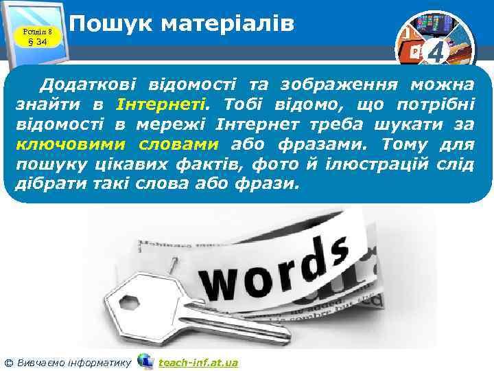Розділ 8 § 34 Пошук матеріалів 4 Додаткові відомості та зображення можна знайти в