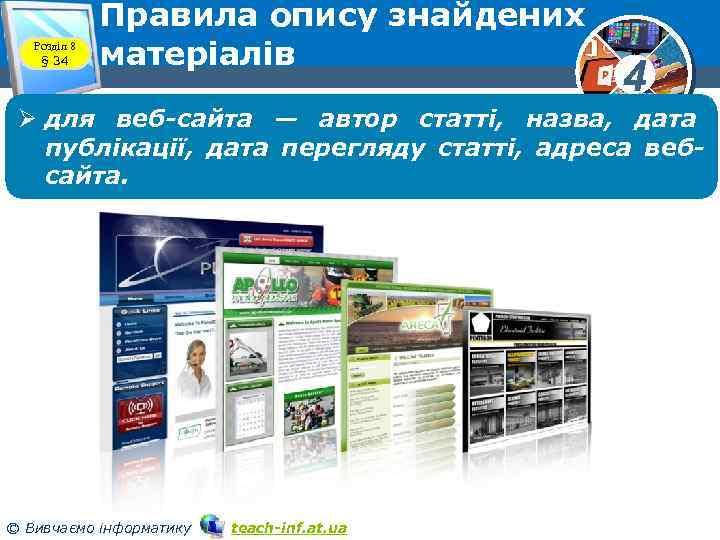 Розділ 8 § 34 Правила опису знайдених матеріалів 4 Ø для веб-сайта — автор
