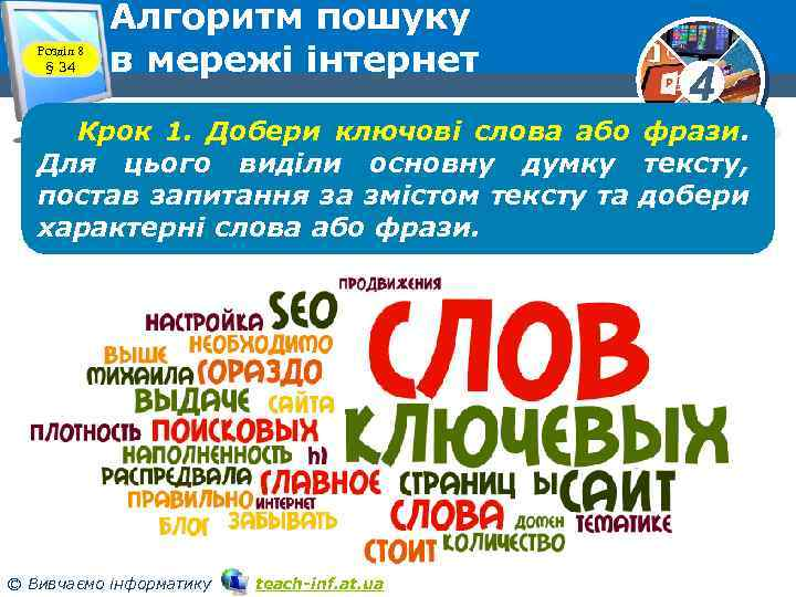 Розділ 8 § 34 Алгоритм пошуку в мережі інтернет 4 Крок 1. Добери ключові