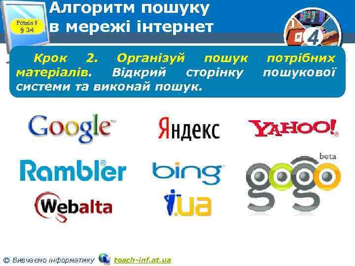 Розділ 8 § 34 Алгоритм пошуку в мережі інтернет Крок 2. Організуй пошук матеріалів.