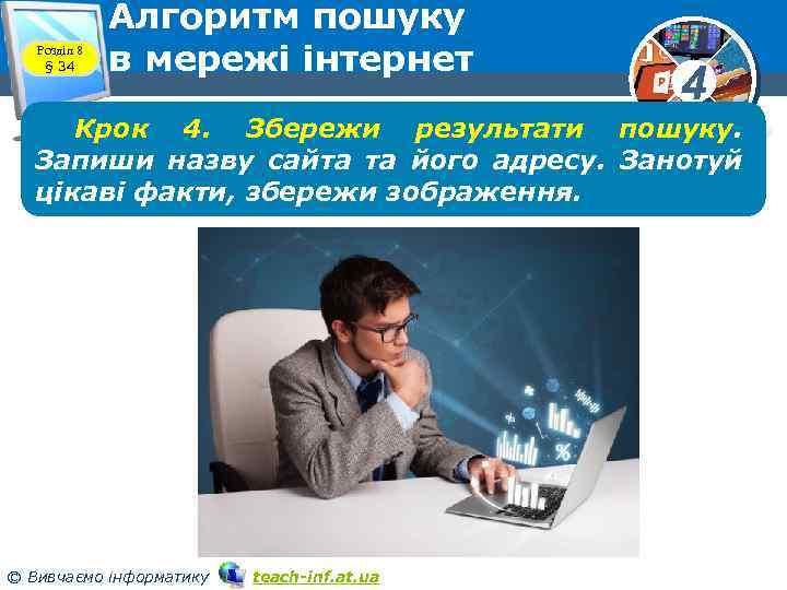 Розділ 8 § 34 Алгоритм пошуку в мережі інтернет 4 Крок 4. Збережи результати