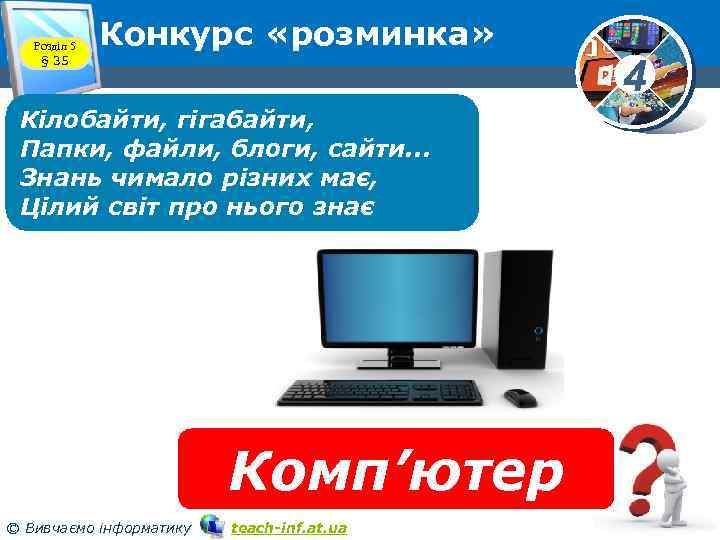Розділ 5 § 35 Конкурс «розминка» Кілобайти, гігабайти, Папки, файли, блоги, сайти. . .