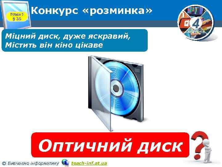 Розділ 5 § 35 Конкурс «розминка» Міцний диск, дуже яскравий, Містить він кіно цікаве
