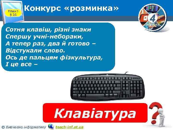 Розділ 5 § 35 Конкурс «розминка» Сотня клавіш, різні знаки Спершу учні-небораки, А тепер