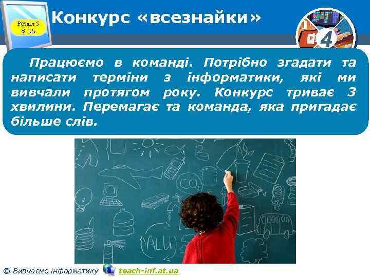 Розділ 5 § 35 Конкурс «всезнайки» 4 Працюємо в команді. Потрібно згадати та написати
