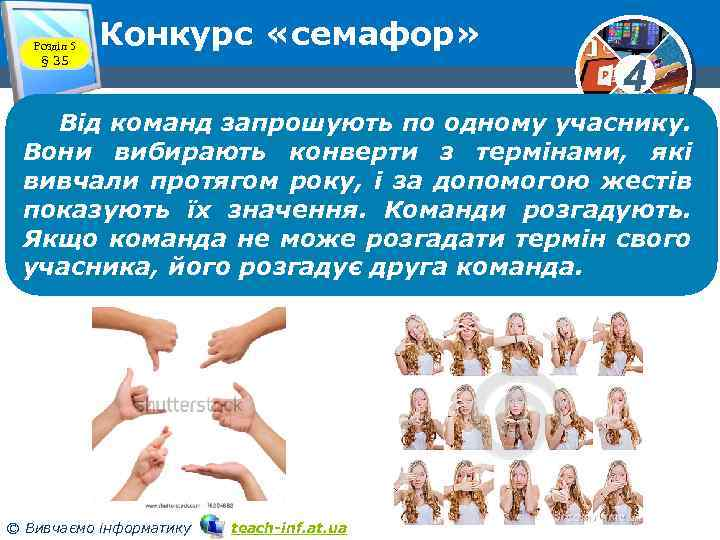 Розділ 5 § 35 Конкурс «семафор» 4 Від команд запрошують по одному учаснику. Вони