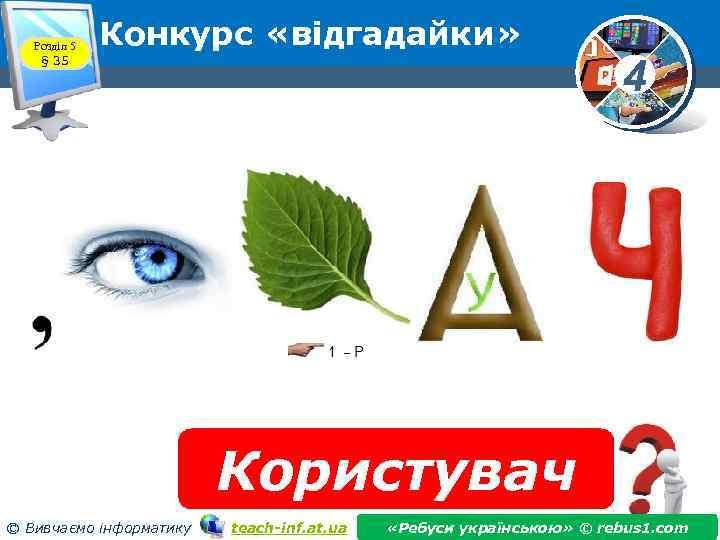 Розділ 5 § 35 Конкурс «відгадайки» 4 Користувач © Вивчаємо інформатику teach-inf. at. ua