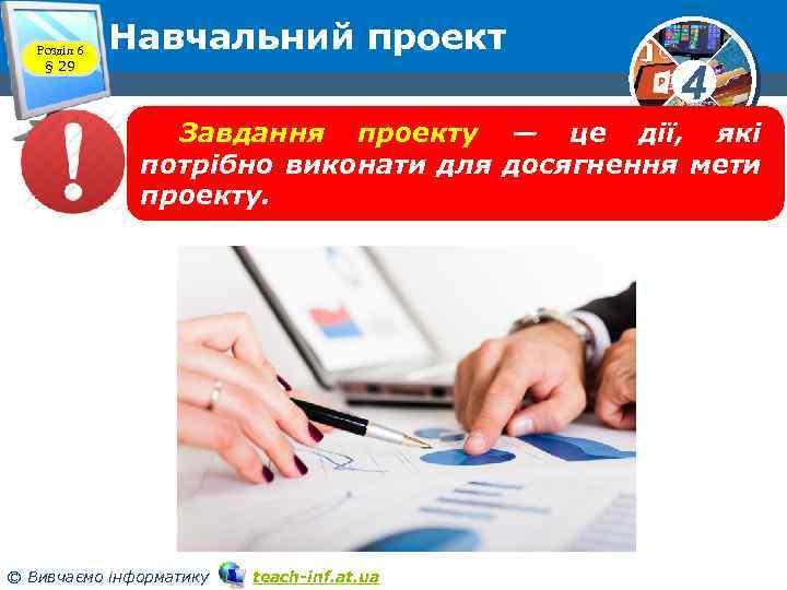 Розділ 6 § 29 Навчальний проект 4 Завдання проекту — це дії, які потрібно