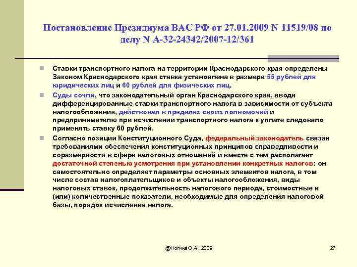 Ставки транспортного налога в 2010 по краснодарскому краю сделать букмекерские ставки