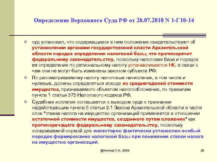 Ставки транспортного налога архангельск 2010 как заработать в интернет набирая тексты