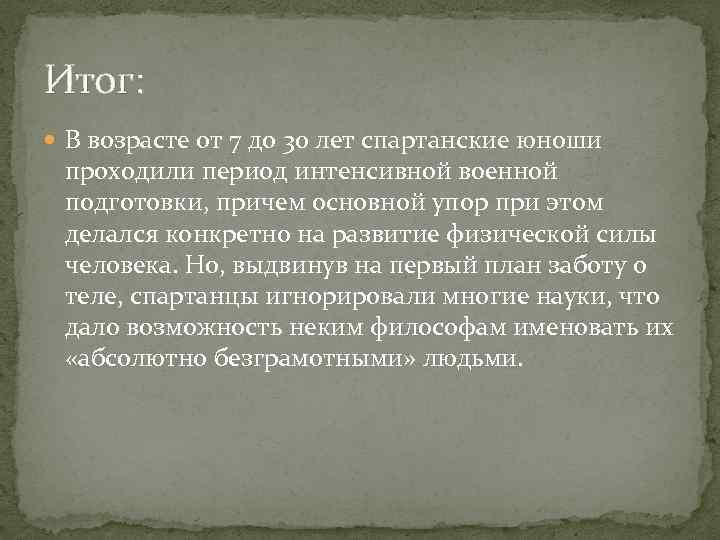 Итог: В возрасте от 7 до 30 лет спартанские юноши проходили период интенсивной военной