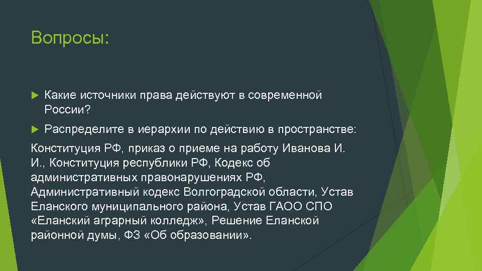 Вопросы: Какие источники права действуют в современной России? Распределите в иерархии по действию в