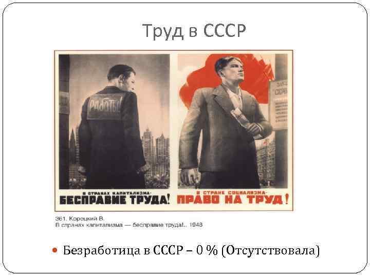 Труд в СССР Безработица в СССР – 0 % (Отсутствовала)