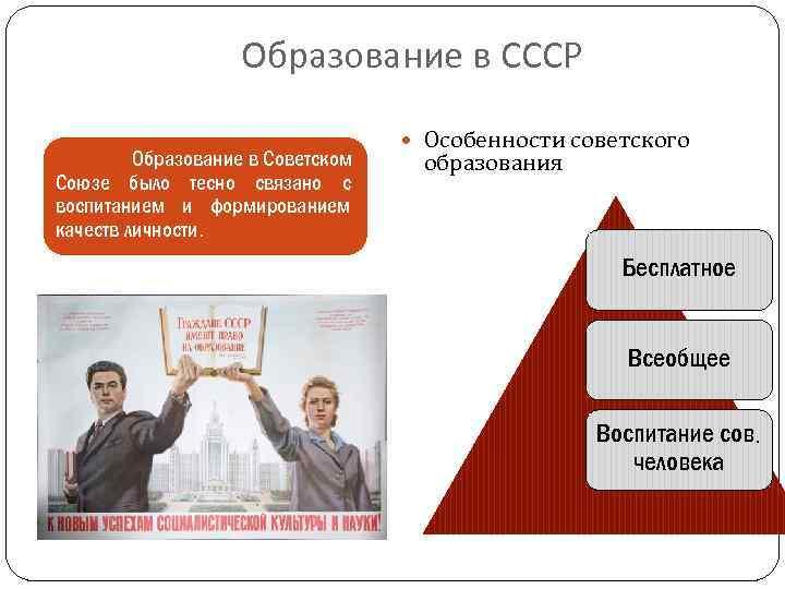 Образование в СССР Образование в Советском Союзе было тесно связано с воспитанием и формированием