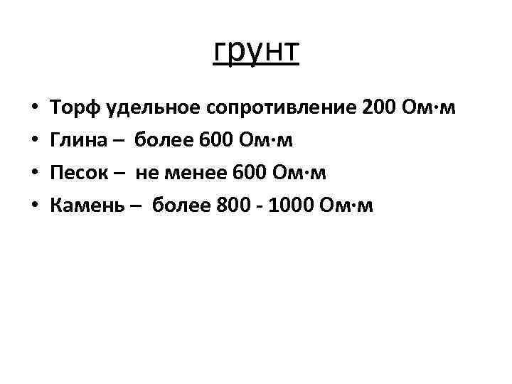 грунт • • Торф удельное сопротивление 200 Ом·м Глина – более 600 Ом·м Песок