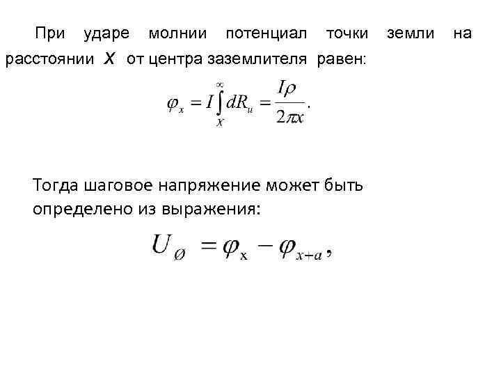 При ударе расстоянии х молнии потенциал точки от центра заземлителя равен: Тогда шаговое напряжение