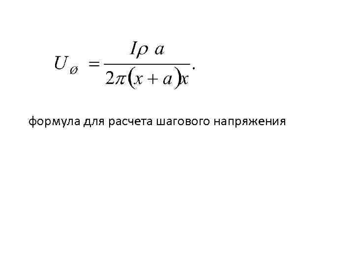 формула для расчета шагового напряжения