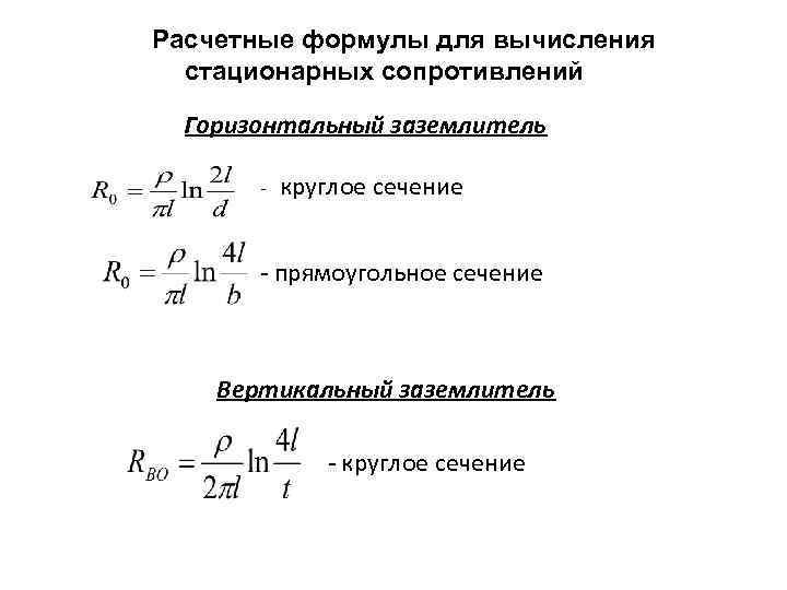Расчетные формулы для вычисления стационарных сопротивлений Горизонтальный заземлитель - круглое сечение - прямоугольное сечение