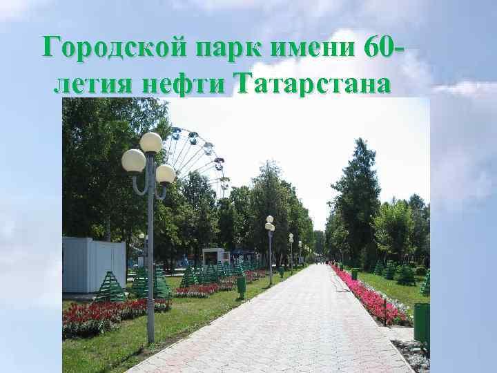 Городской парк имени 60 летия нефти Татарстана