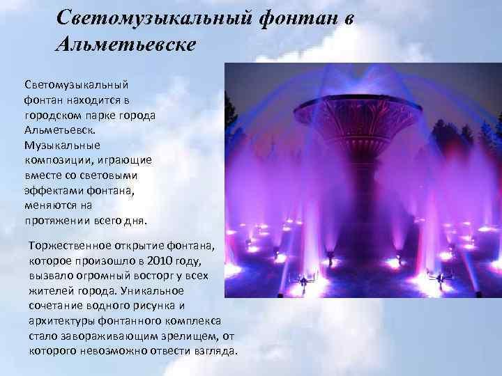 Светомузыкальный фонтан в Альметьевске Светомузыкальный фонтан находится в городском парке города Альметьевск. Музыкальные композиции,