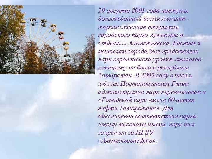 29 августа 2001 года наступил долгожданный всеми момент - торжественное открытие городского парка культуры