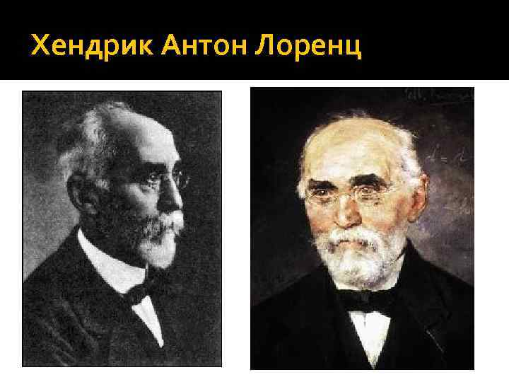 hendrik antoon lorentz essay The einstein theory of relativity by hendrik antoon lorentz whether it is true or not that not more than twelve persons in all the world are able to understand einstein's theory, it is nevertheless a fact that there is a constant demand for information about this much-debated.