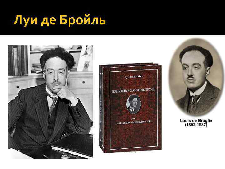 louis de broglie dissertation Like de broglie, schrödinger initially viewed the electron in hydrogen as being a physical wave instead of a particle, but where de broglie thought of the electron in terms of circular stationary waves, schrödinger properly thought in terms of three-dimensional stationary waves, or wavefunctions, represented by the greek letter psi, ψ.