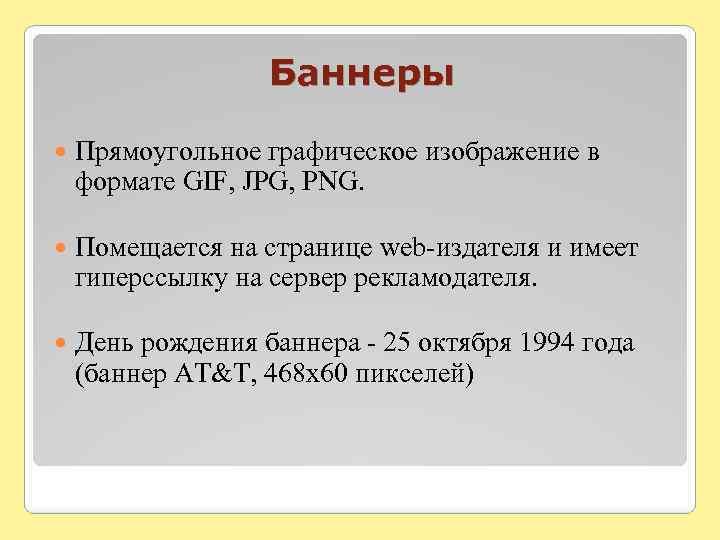 Баннеры Прямоугольное графическое изображение в формате GIF, JPG, PNG. Помещается на странице web-издателя и