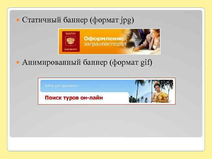 Статичный баннер (формат jpg) Анимированный баннер (формат gif)