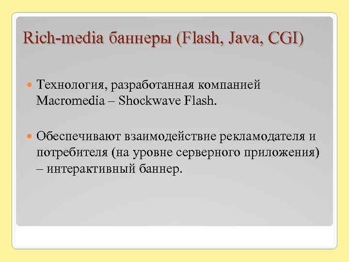 Rich-media баннеры (Flash, Java, CGI) Технология, разработанная компанией Macromedia – Shockwave Flash. Обеспечивают взаимодействие