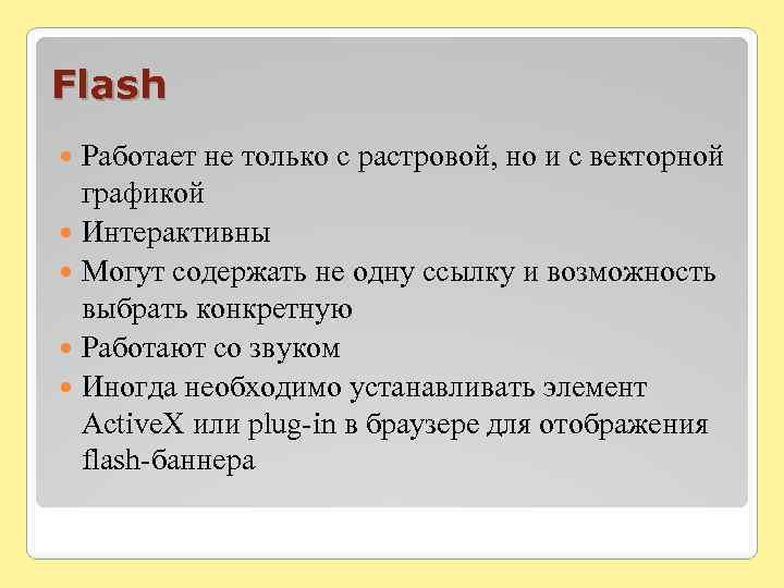 Flash Работает не только с растровой, но и с векторной графикой Интерактивны Могут содержать