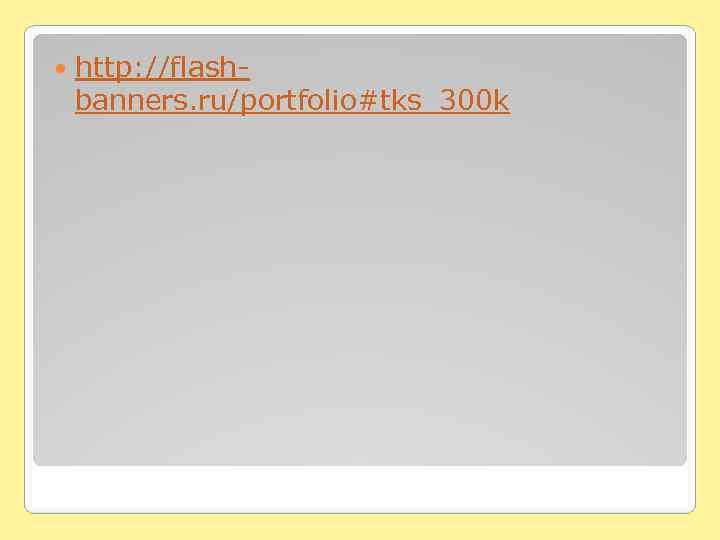 http: //flashbanners. ru/portfolio#tks_300 k
