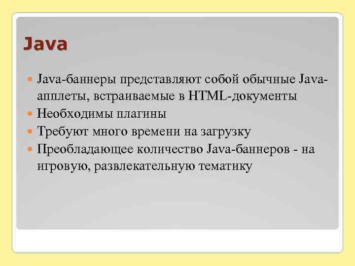 Java-баннеры представляют собой обычные Javaапплеты, встраиваемые в HTML-документы Необходимы плагины Требуют много времени на