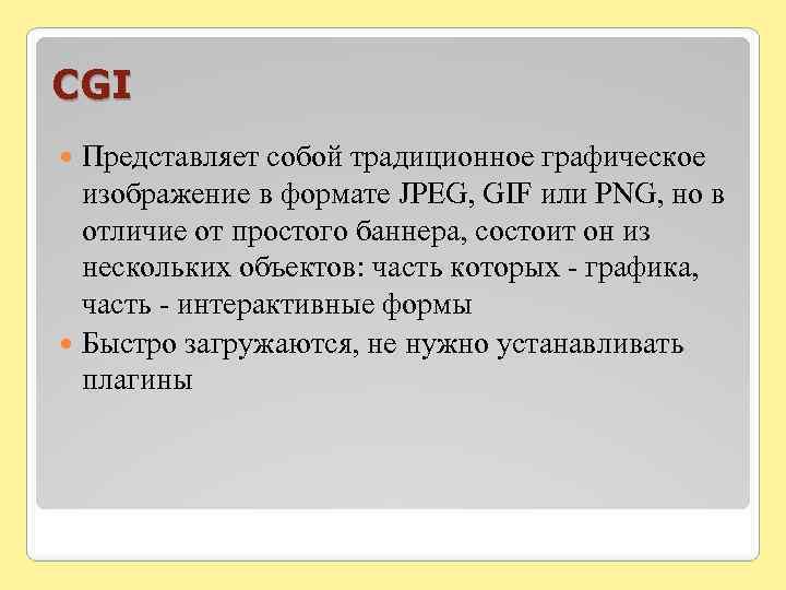 CGI Представляет собой традиционное графическое изображение в формате JPEG, GIF или PNG, но в
