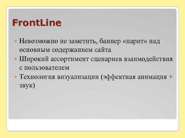 Front. Line Невозможно не заметить, баннер «парит» над основным содержанием сайта Широкий ассортимент сценариев